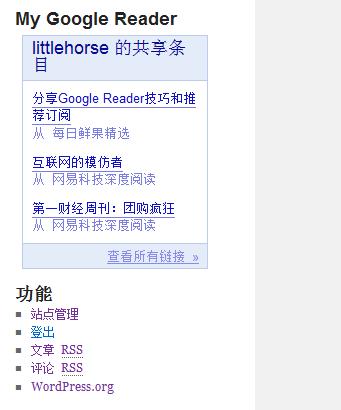 添加Google Reader效果